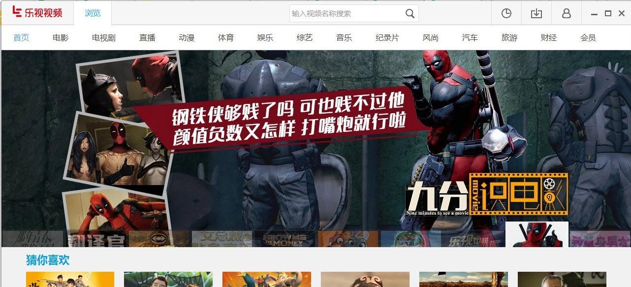 乐视网络电视 V7.3.2.192 官方版