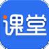 学子斋课堂app免费