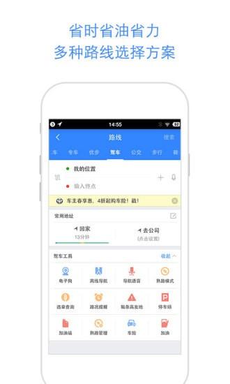百度地图App手机版