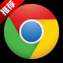 谷歌浏览器(32/64位)
