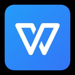 WPS Office(附激活码)