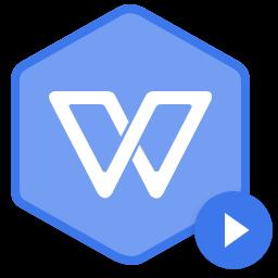 WPS Office2020专业版(附激活码)