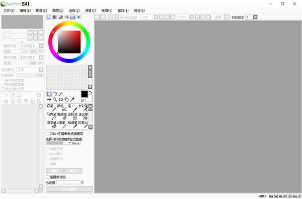 sai绘图软件  v1.3.3免费中文版