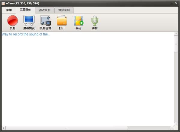 ocam屏幕录像工具v500.0绿色版