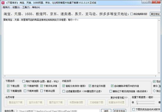 下图高手 V12.9.3.9 官方最新版