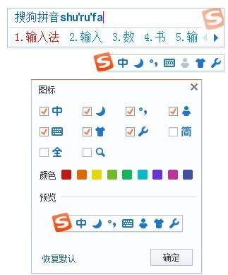 搜狗输入法  v9.7.0.3695官方最新版