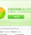 百度浏览器hao123专版 V2.0.0.507 官方版