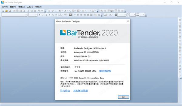 BarTender2020注册机