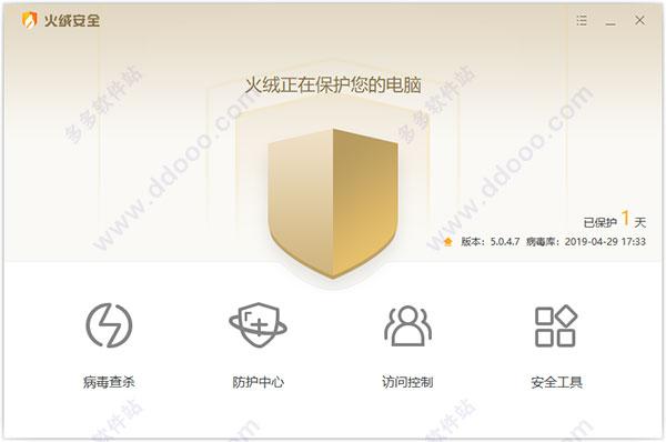 火绒安全软件5.0下载