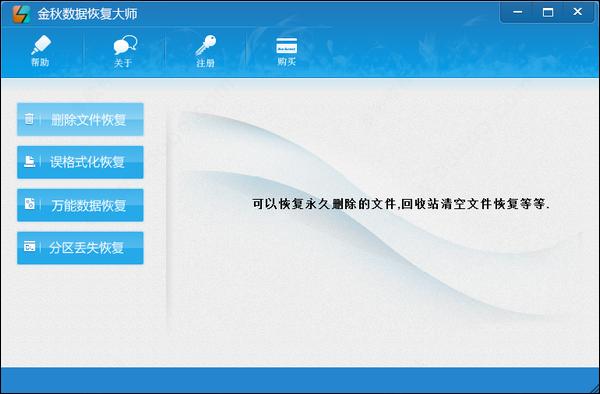 金秋数据恢复大师软件下载v1.0.0