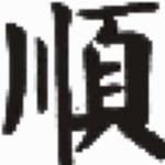 大顺自动关机软件下载 v6.6.6.6 pc版