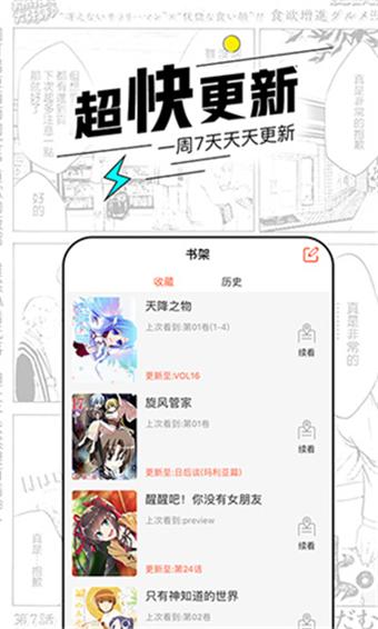 飞漫画app