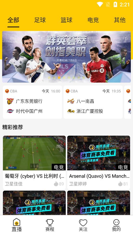 雨燕直播app