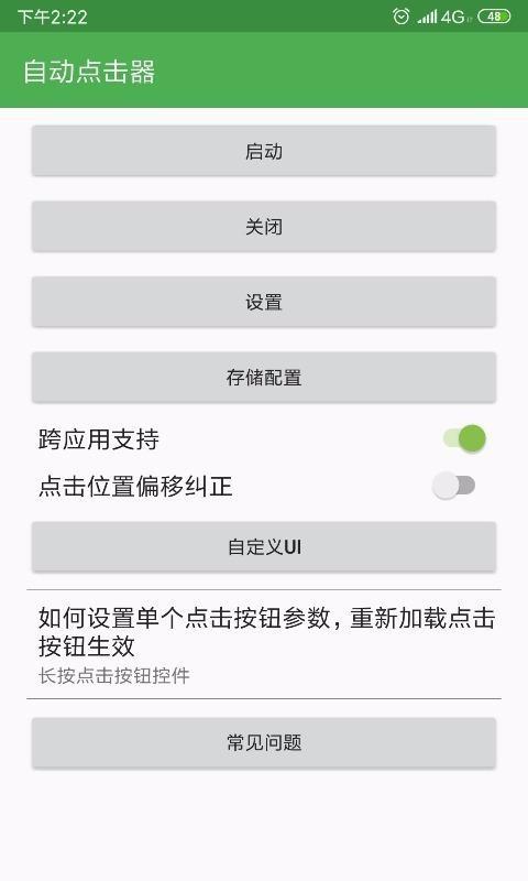 自动点击器app功能