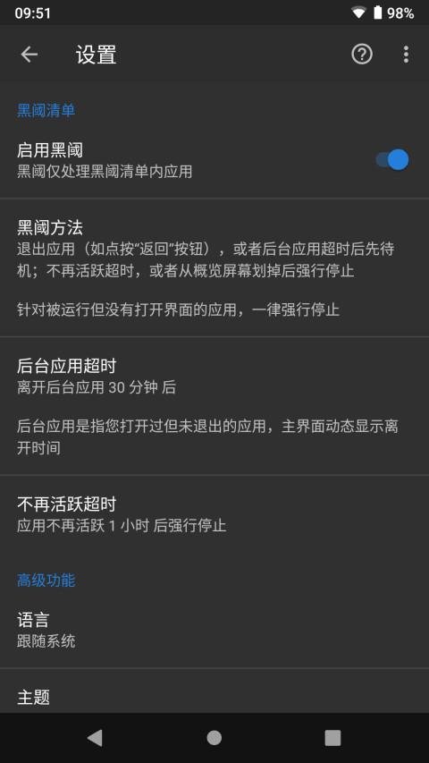 黑域app功能