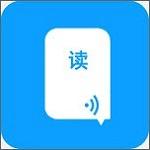语音朗读助手下载 v1.0.7.9 安卓版