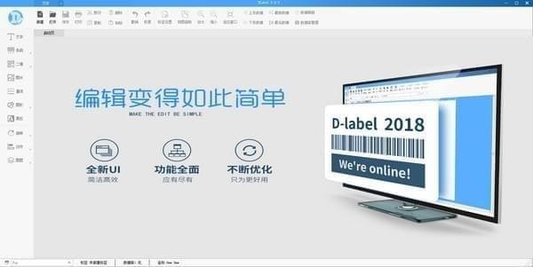 DLabel(标签编辑软件)