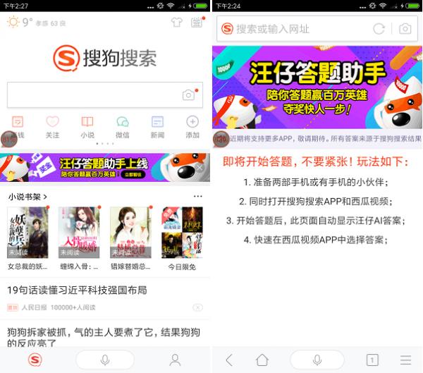 搜狗答题助手app下载手机版