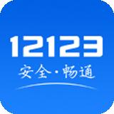 交管12123手机版