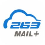 263企业邮箱 v2.6.8 完整版