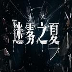 迷雾之夏下载 官方完整版