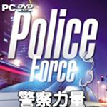 警察力量游戏下载 破解版实用版