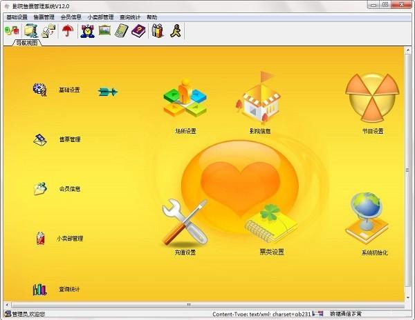 兴华影院售票管理系统 v12.0 完整版