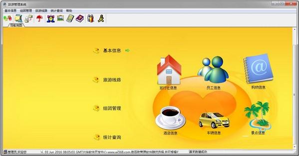 免费旅游管理软件截图1