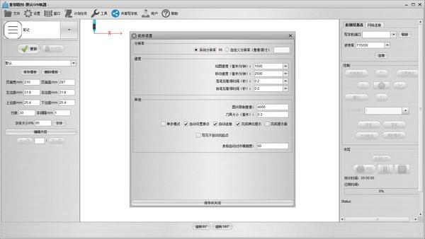 奎享雕刻软件下载截图1