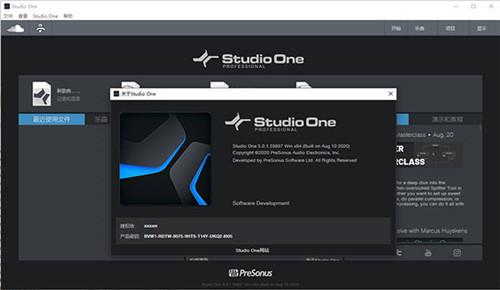 studio one5和谐版软件功能