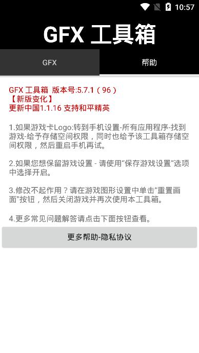 和平精英画质修改器gfx工具箱基本介绍