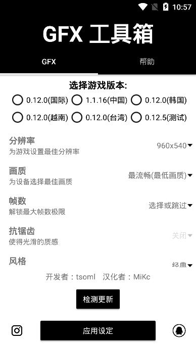 和平精英画质修改器gfx工具箱功能介绍