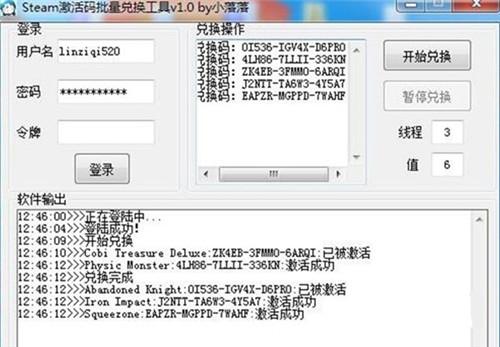 Steam激活码生成器功能介绍