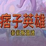 痞子英雄泰索斯遗迹游戏下载 免费