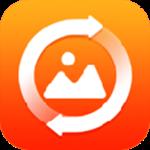 金舟图片格式转换器下载 v3.1.3 永久VIP版免费版