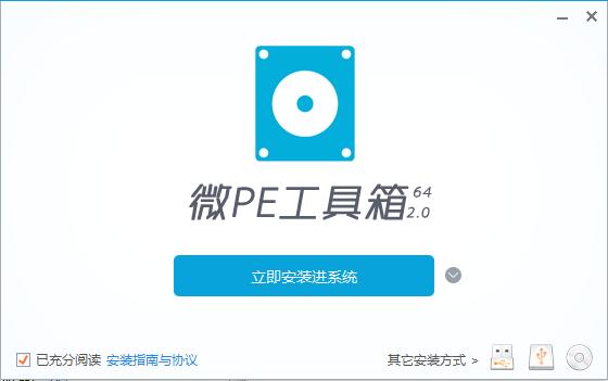 微pe工具箱2021安装方法1
