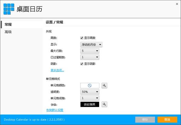 桌面日历电脑版功能特点