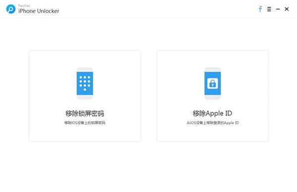 PassFab iPhone Unlocker破解版
