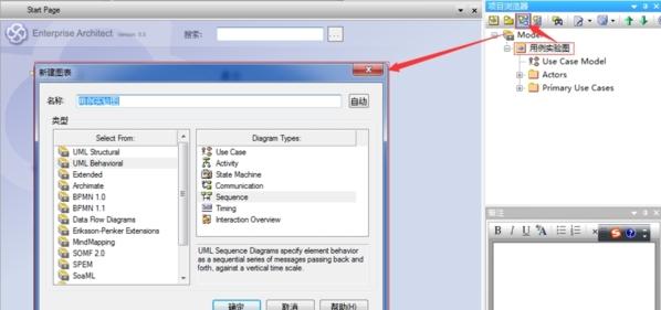Enterprise Architect画序列图方法2