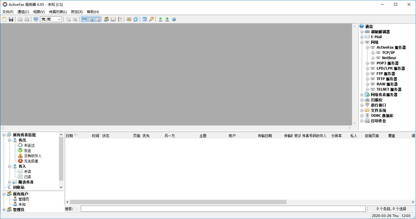 ActiveFax中文版