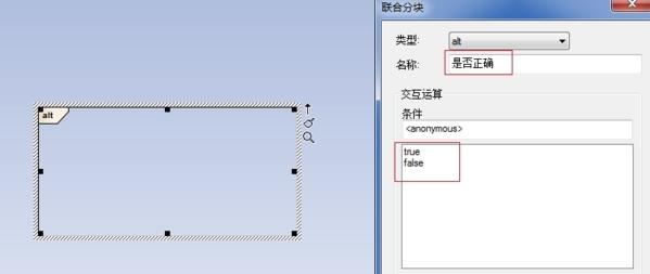 Enterprise Architect画序列图方法7