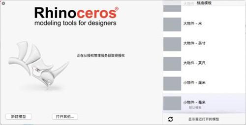 Rhino8.0中文破解版基本介绍