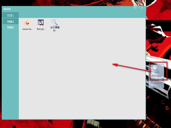 华尔兹桌面启动软件使用方法2