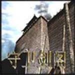 守卫剑阁大圣归来(隐藏英雄密码)下载v1.32