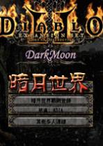 暗黑破坏神2暗月世界电脑破解版下载v3.3绿色版
