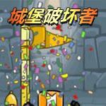 城堡破坏者下载支持多人联机Steam破解版