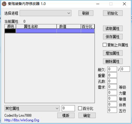 秦殇修改器2