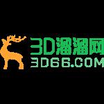 3d66模型库官方免费下载