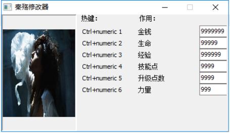秦殇修改器3