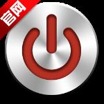 关机王定时关机软件下载v3.450破解版